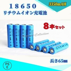 18650 リチウムイオン充電池 バッテリー PSE認証済み 65mm 8本セット◆