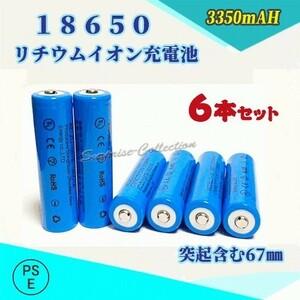 18650 リチウムイオン充電池 バッテリー PSE認証済み 67mm 6本セット◆