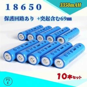 18650 リチウムイオン充電池 過充電保護回路付き バッテリー PSE認証済み 69mm 10本セット◆