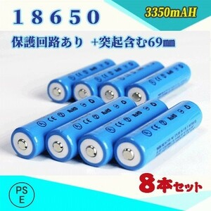 18650 リチウムイオン充電池 過充電保護回路付き バッテリー PSE認証済み 69mm 8本セット◆