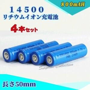 14500 リチウムイオン充電池 バッテリー 800mAh 4本セット