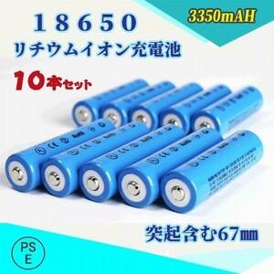 18650 リチウムイオン充電池 バッテリー PSE認証済み 67mm 10本セット