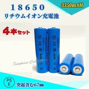 18650 リチウムイオン充電池 バッテリー PSE認証済み 67mm 4本セット