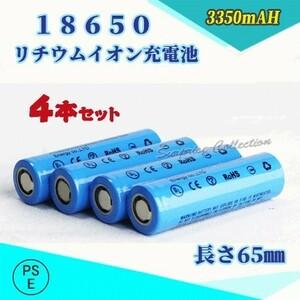18650 リチウムイオン充電池 バッテリー PSE認証済み 65mm 4本セット