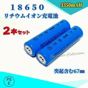 18650 リチウムイオン充電池 バッテリー PSE認証済み 67mm 2本セット