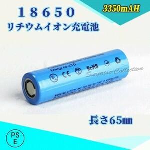 18650 リチウムイオン充電池 バッテリー PSE認証済み 65mm