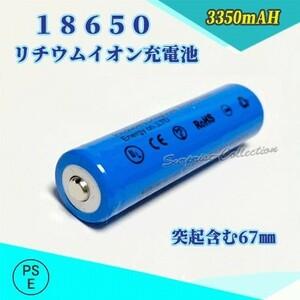 18650 リチウムイオン充電池 バッテリー PSE認証済み 67mm