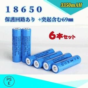 18650 リチウムイオン充電池 過充電保護回路付き バッテリー PSE認証済み 69mm 6本セット
