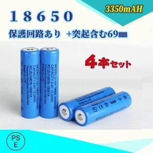 18650 リチウムイオン充電池 過充電保護回路付き バッテリー PSE認証済み 69mm 4本セット