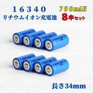 16340 リチウムイオン充電池 バッテリー 700mAh 8本セット★