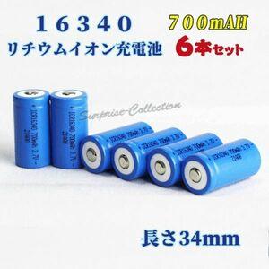 16340 リチウムイオン充電池 バッテリー 700mAh 6本セット★