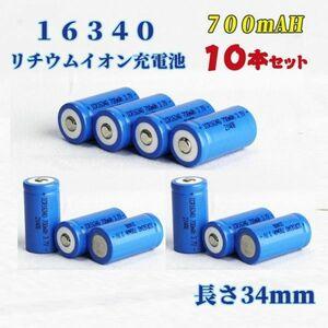 16340 リチウムイオン充電池 バッテリー 700mAh 10本セット◆