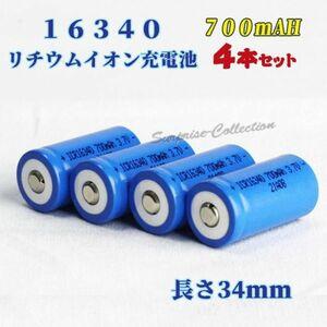 16340 リチウムイオン充電池 バッテリー 700mAh 4本セット◆