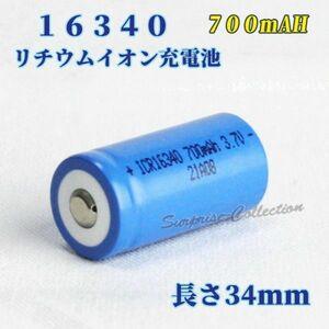 16340 リチウムイオン充電池 バッテリー 700mAh◆