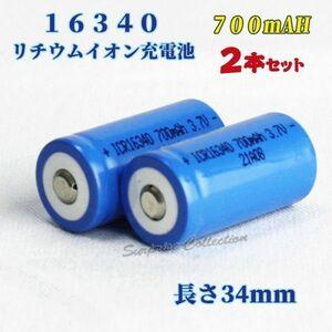 16340 リチウムイオン充電池 バッテリー 700mAh 2本セット