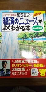 カリスマ受験講師細野真宏の経済のニュースがよくわかる本 日本経済編最新 版