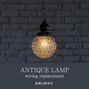 配線交換専用ページ アンティークランプ コンセント式 シーリング式 照明 ランプ ライト