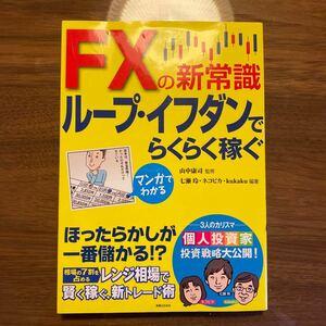 マンガでわかるFXの新常識ループイフダンでらくらく稼ぐ/山中康司/七瀬玲/ネコピカ