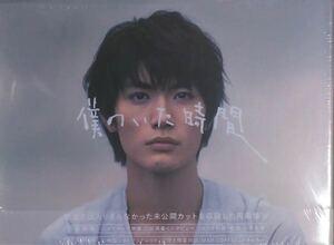 【新品未開封】僕のいた時間 DVD-BOX〈6枚組〉三浦春馬