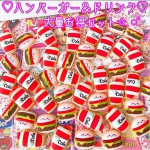 数量限定★ハンバーガー&ドリンク大量お得セット★デコパーツ