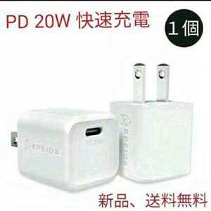 PD 20W 充電器 USB C 急速充電器 超小型 PSE認証済【1個入り】