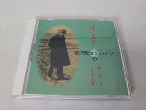 林洋子 CD 林洋子 宮沢賢治ひとりがたり 3