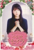 【クオカード】志田未来 小公女セイラ TBS株主優待 ID-6S-I0005 Aランク
