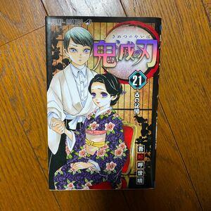 鬼滅の刃 21 (ジャンプコミックス) 吾峠呼世晴 著