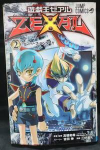 遊戯王ゼアル ZEXAL 2巻 三好直人 吉田伸 高橋和希 ジャンプコミックス 集英社 中古本 付録カードなし