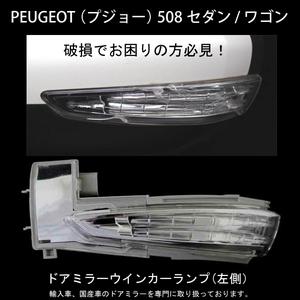 [ door mirror speciality ] Peugeot 508 sedan / Wagon door mirror winker lamp left side new goods damage . worried. person worth seeing!