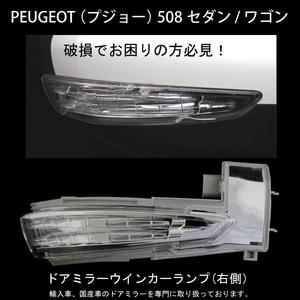 [ door mirror speciality ] Peugeot 508 sedan / Wagon door mirror winker lamp right side new goods damage . worried. person worth seeing!
