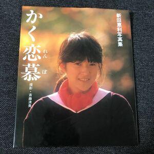 新田恵利「かく恋慕(れんぼ)」 写真集
