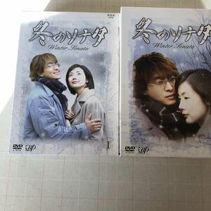 DVD冬のソナタ 初回限定版 全巻2巻