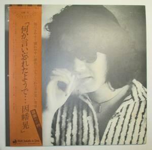 因幡晃 何か言い忘れたようで LP レコード アナログ ファーストアルバム フォークソング オリジナル盤 オビ付き ブラザーズ5