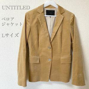 【UNTITLED アンタイトル】ベロア テーラードジャケット Lサイズ キャメル