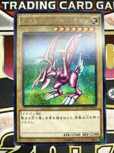 【美品、即日発送】ホーリーナイトドラゴン シークレットレア 15AX-JPM10 遊戯王カード