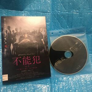 不能犯 全2巻セット レンタル落ち 松坂桃李