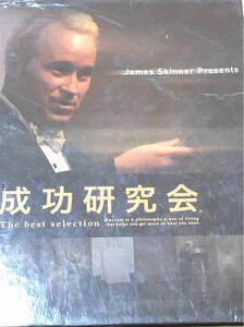 成功研究会 ジェームススキナー