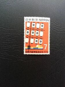 日本万国博覧会記念 1970年 7円切手 日本万国博覧会会場とかん燈 未使用