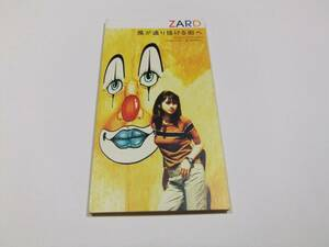 ZARD 風が通り抜ける街へ CDシングル 読み込み動作問題なし 中古品 1997年発売