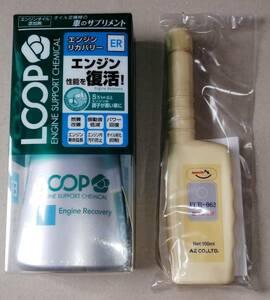 取来人限定 即決あり エンジンオイル添加剤 LOOP + 燃料添加剤 FCR-062