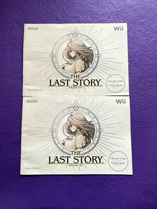 Wii 名作 THE LAST STORY ラストストーリー ガイドブック 2冊