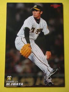 【カルビープロ野球チップス】2010年Calbeeプロ野球カード 027 岩田稔投手(阪神タイガース)