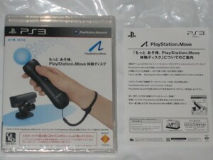 PS3 playstation move 体験DISC SONY