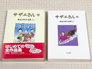【帯付き・初版本】長谷川町子全集 23 サザエさん 23 マンガ 漫画 まんが 4コマ漫画