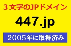 [ rare ] figure. 3 character domain *447.jp*2005 year acquisition therefore SEO effect . eminent!