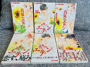 真夏のエデン 1〜6巻 全巻セット