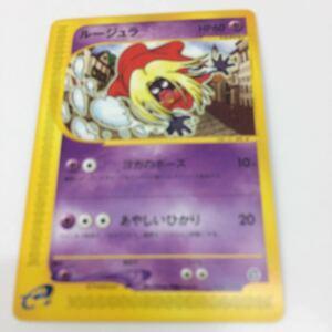 い6 ポケモン カード カードe 新裏面 ルージュラ