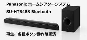 「Panasonic/パナソニック」 ホームシアターシステム SU-HTB488 サブウーハー Bluetooth リモコン 説明書付き 再生、各種ボタン動作確認済