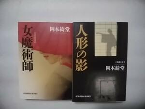 岡本綺堂 光文社時代小説文庫 2冊 「女魔術師」「人形の影」